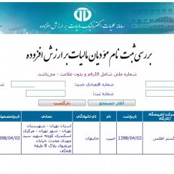 صدور فاکتور رسمی قطعات بابکت