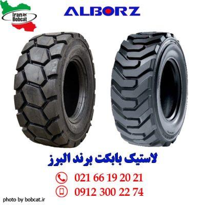 لاستیک بابکت البرز